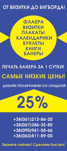 Дизайн, полиграфия, банеры в Запорожье! Летние скидки! От визитки до бигборда!